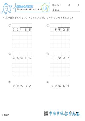 【13】小数÷小数(繰り下がりあり)【小数のわり算3】