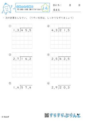 【14】小数÷小数(繰り下がりあり)【小数のわり算3】