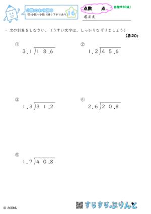 【16】小数÷小数(繰り下がりあり)【小数のわり算3】