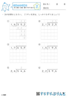 【02】小数÷小数(繰り下がりあり)【小数のわり算3】