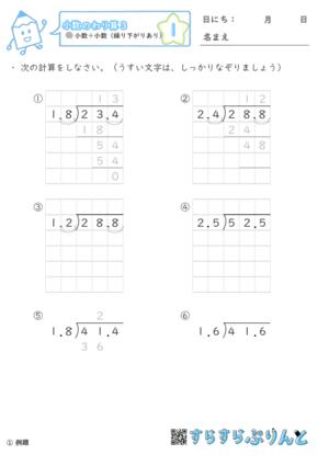 【01】小数÷小数(繰り下がりあり)【小数のわり算3】
