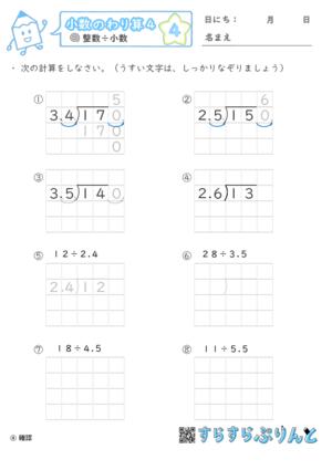 【04】小数÷小数(繰り下がりあり)【小数のわり算4】
