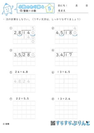 【05】小数÷小数(繰り下がりあり)【小数のわり算4】