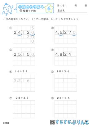 【06】小数÷小数(繰り下がりあり)【小数のわり算4】