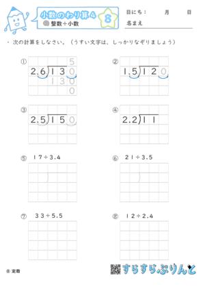 【08】小数÷小数(繰り下がりあり)【小数のわり算4】