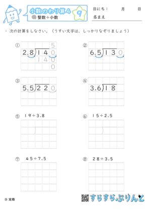 【09】小数÷小数(繰り下がりあり)【小数のわり算4】