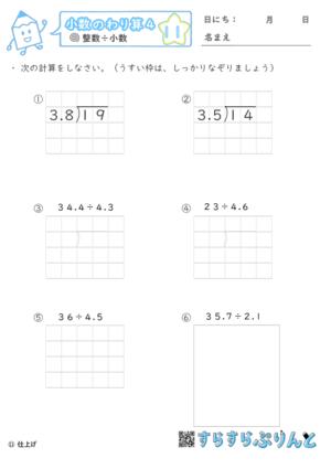 【11】小数÷小数(繰り下がりあり)【小数のわり算4】