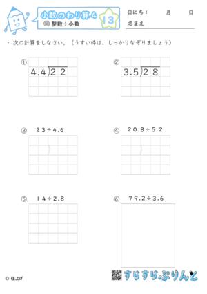 【13】小数÷小数(繰り下がりあり)【小数のわり算4】