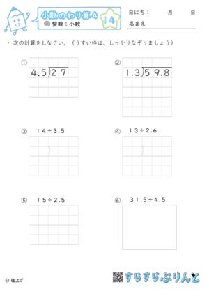 【14】小数÷小数(繰り下がりあり)【小数のわり算4】