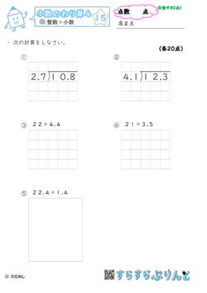 【15】小数÷小数(繰り下がりあり)【小数のわり算4】