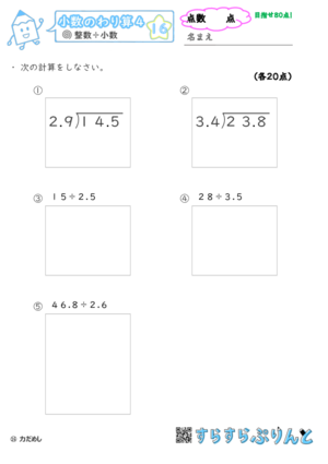 【16】小数÷小数(繰り下がりあり)【小数のわり算4】
