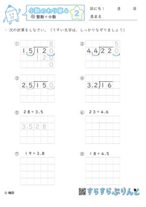 【02】小数÷小数(繰り下がりあり)【小数のわり算4】