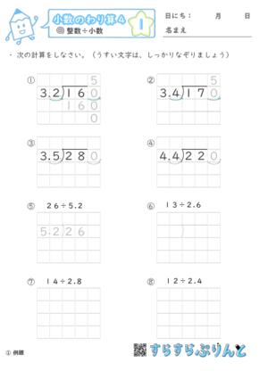 【01】小数÷小数(繰り下がりあり)【小数のわり算4】