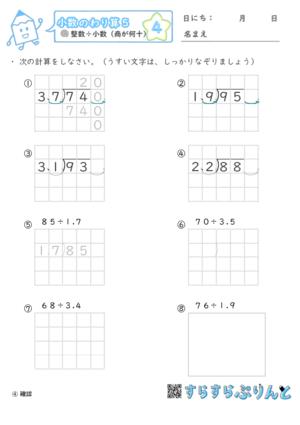 【04】整数÷小数(商が何十)【小数のわり算5】