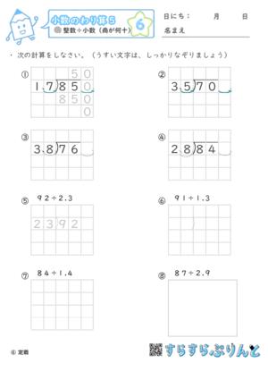 【06】整数÷小数(商が何十)【小数のわり算5】