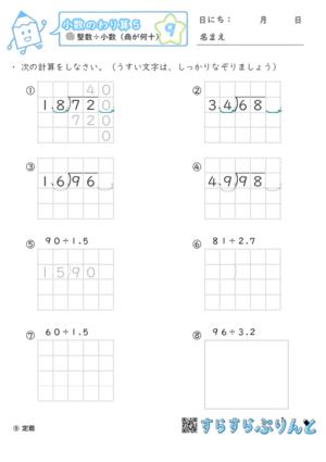 【09】整数÷小数(商が何十)【小数のわり算5】