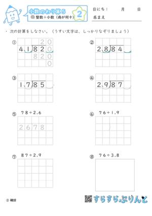 【02】整数÷小数(商が何十)【小数のわり算5】