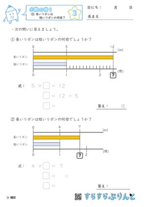 【03】長いリボンは短いリボンの何倍?【小数の倍1】