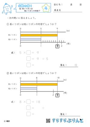 【04】長いリボンは短いリボンの何倍?【小数の倍1】