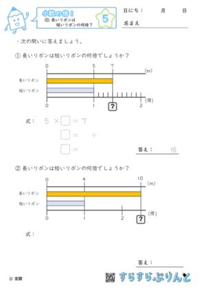 【05】長いリボンは短いリボンの何倍?【小数の倍1】