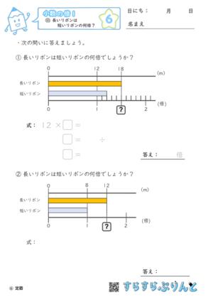 【06】長いリボンは短いリボンの何倍?【小数の倍1】