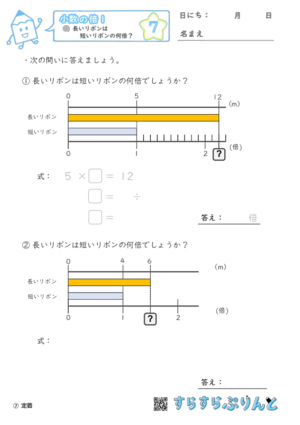 【07】長いリボンは短いリボンの何倍?【小数の倍1】