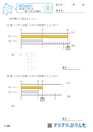【08】長いリボンは短いリボンの何倍?【小数の倍1】