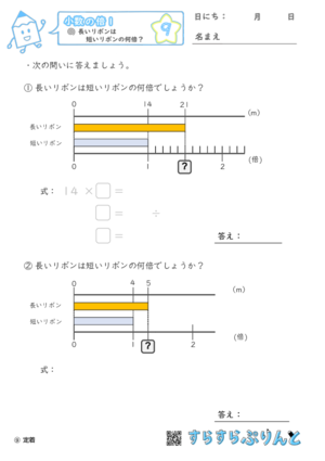 【09】長いリボンは短いリボンの何倍?【小数の倍1】