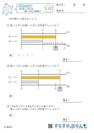【10】長いリボンは短いリボンの何倍?【小数の倍1】