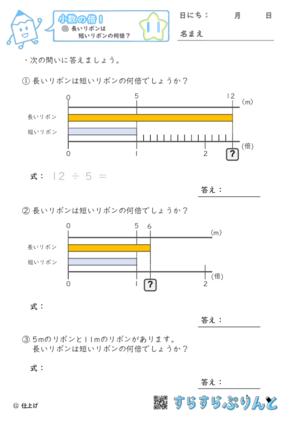 【11】長いリボンは短いリボンの何倍?【小数の倍1】