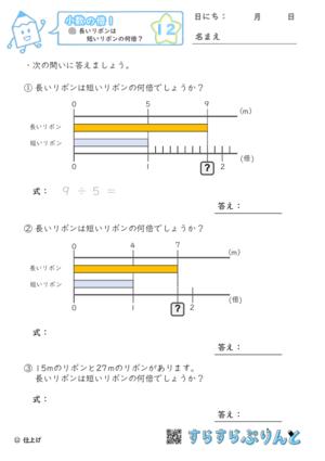 【12】長いリボンは短いリボンの何倍?【小数の倍1】