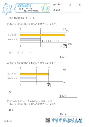 【13】長いリボンは短いリボンの何倍?【小数の倍1】