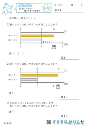 【14】長いリボンは短いリボンの何倍?【小数の倍1】