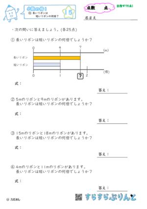 【15】長いリボンは短いリボンの何倍?【小数の倍1】