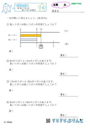【16】長いリボンは短いリボンの何倍?【小数の倍1】