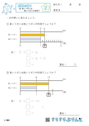 【02】長いリボンは短いリボンの何倍?【小数の倍1】