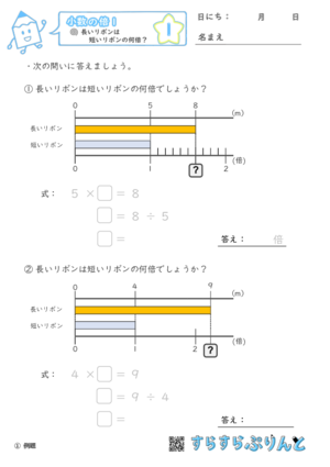 【01】長いリボンは短いリボンの何倍?【小数の倍1】