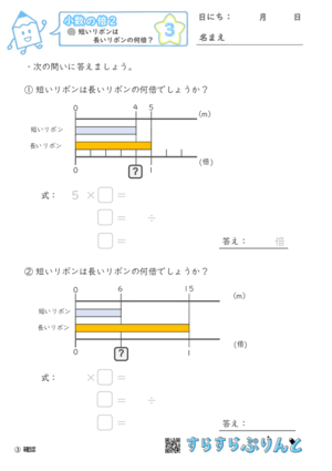 【03】短いリボンは長いリボンの何倍?【小数の倍2】