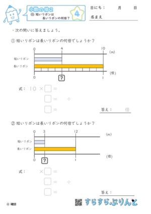 【04】短いリボンは長いリボンの何倍?【小数の倍2】