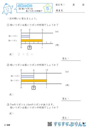 【05】短いリボンは長いリボンの何倍?【小数の倍2】