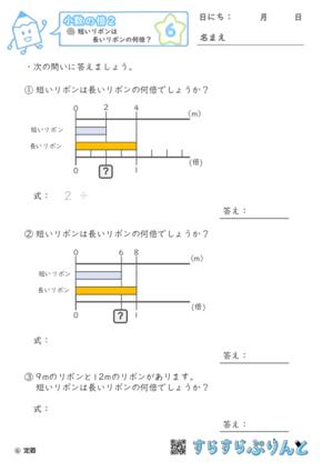 【06】短いリボンは長いリボンの何倍?【小数の倍2】
