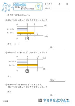 【07】短いリボンは長いリボンの何倍?【小数の倍2】