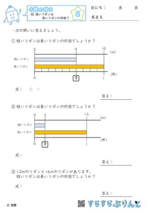 【08】短いリボンは長いリボンの何倍?【小数の倍2】
