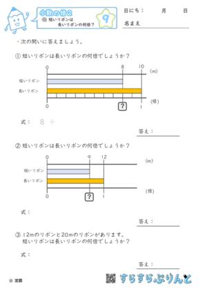 【09】短いリボンは長いリボンの何倍?【小数の倍2】