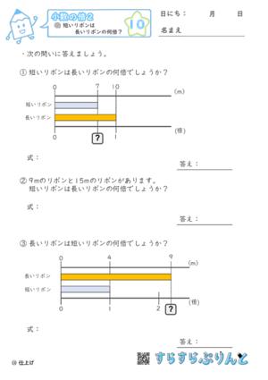 【10】短いリボンは長いリボンの何倍?【小数の倍2】