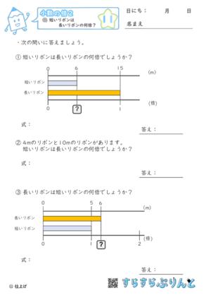 【11】短いリボンは長いリボンの何倍?【小数の倍2】