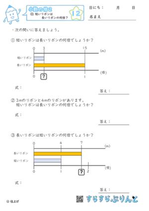 【12】短いリボンは長いリボンの何倍?【小数の倍2】