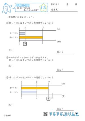 【13】短いリボンは長いリボンの何倍?【小数の倍2】