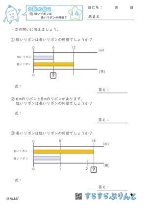 【14】短いリボンは長いリボンの何倍?【小数の倍2】
