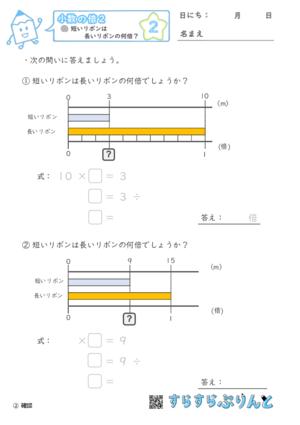 【02】短いリボンは長いリボンの何倍?【小数の倍2】